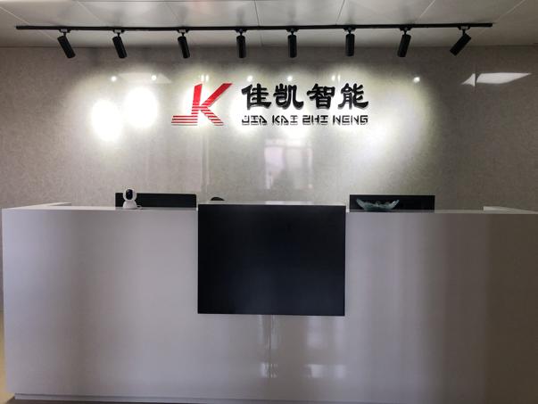 同创新佳升迁号_深圳市佳凯智能技术有限公司---公司介绍